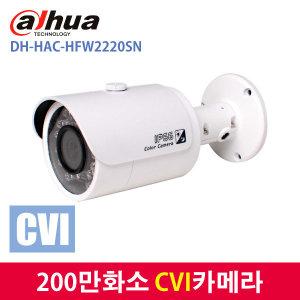 다후아 DH-HAC-HFW2220SN 6mm 2MP 실외용 CCTV카메라