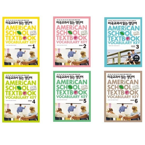 키출판사 미국교과서 읽는 영단어 Grade 1-6세트