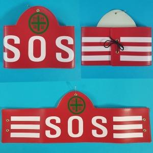 안전완장200종류- S O S -빨강색