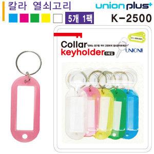 유니온 열쇠고리 - 이름표 칼라키고리 (5개입) (색상