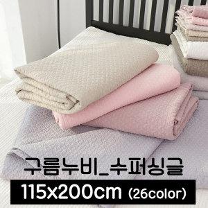 (포그미) 수퍼싱글_이불겸패드_구름(115x200cm)