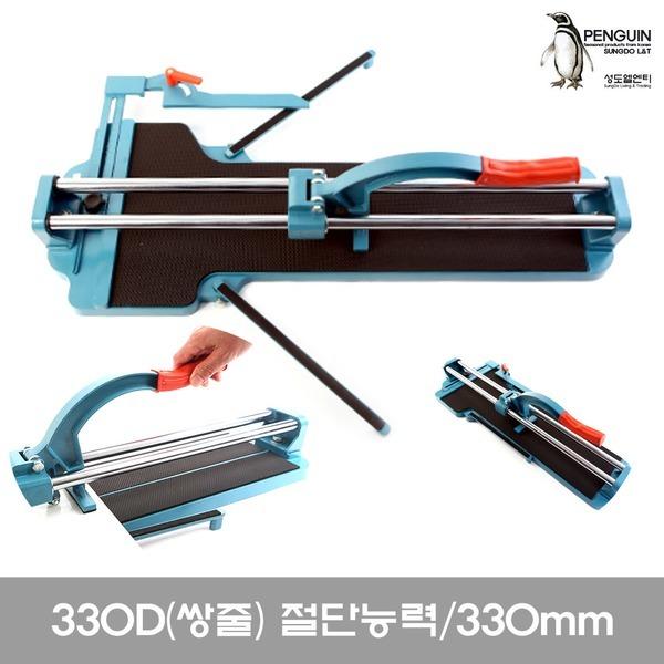 타일절단기/타일커터 330D/소 절단능력330mm 두께12mm