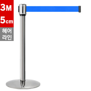 벨트차단봉 HTB-153-B 헤어라인