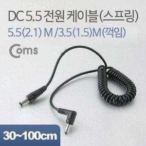 Coms DC 전원 변환 케이블 NA324/5.5(2.1)M/3.5(1.5)M