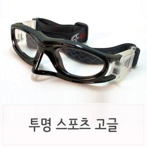 길이조절밴드 스포츠고글 농구축구용안경 블랙테 바이