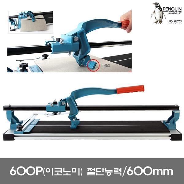타일절단기/타일커터 600p 타일컷터 절단능력600mm