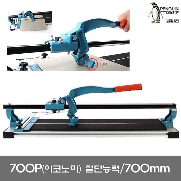 타일절단기/타일커터 700p 타일컷터 절단능력700mm