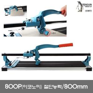 타일절단기/타일커터 800p 타일컷터 절단능력800mm