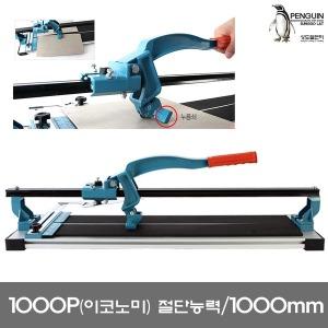 타일절단기/타일커터 1000p 타일컷터 절단능력1000mm