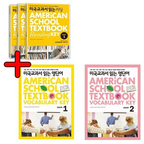 키출판사  미국교과서 읽는 리딩 Easy+영단어 1-2권  전5권