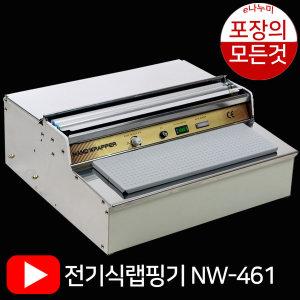 자동랩핑기 nw-461 자동랩포장기 100% 스텐레스