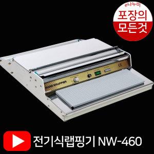자동랩핑기 nw-460 자동랩포장기 100% 스텐레스