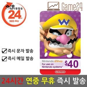 미국 닌텐도 ESHOP 기프트카드 40불 40달러 북미 이샵