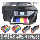 6962 팩스 복합기 프린터 양면인쇄 무한잉크 호환잉크