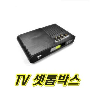 셋톱박스 유선 케이블 방송 직구 HDTV 수신기 안테나