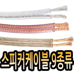 스피커선/케이블/오디오/카나레/연결/자동차/차량용