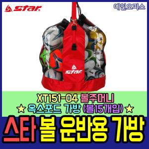 스타 볼 운반용 쌕 (15개입) XT151-04 볼가방 볼망