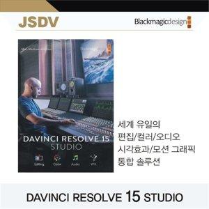 DaVinci Resolve 16 Studio Dongle 다빈치 스튜디오