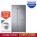 파트너M 삼성 양문형 냉장고 RS82M6000SA 무료배송