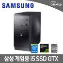 게임용 i5 3470/8G/GTX960/SSD240/Win10 중고 컴퓨터