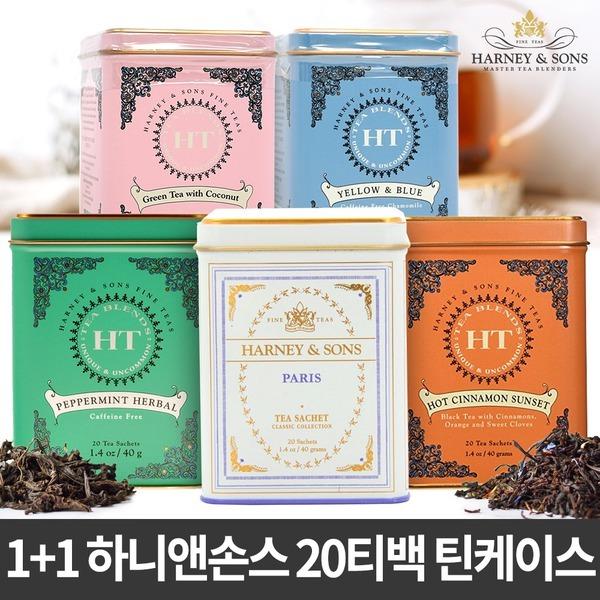 2개 하니앤손스 아이스 핫 20티백 틴케이스 시나몬
