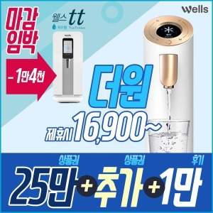 교원웰스/더원 정수기렌탈/+25만/LED마스크/인기UP