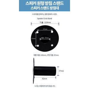 철STEEL스피커원형받침스탠드연결홀컵