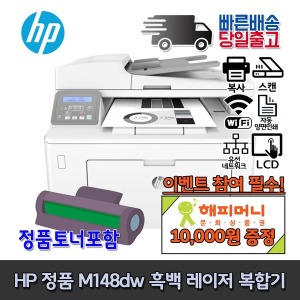 M148dw 흑백레이저 복합기 프린터 자동양면 유무선
