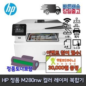 M280nw 컬러레이저 복합기 프린터 유무선네트워크