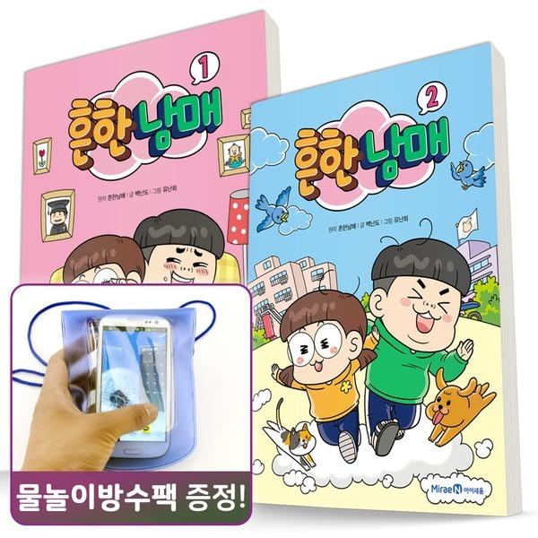 쿠폰할인+사은품) 흔한남매 1 2 권 선택구매 / 흔한 남매 시리즈 유튜브 인기 어린이 아동 도서 책