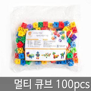멀티 큐브 100개입 멀티큐브 연결수막대 사각 블럭