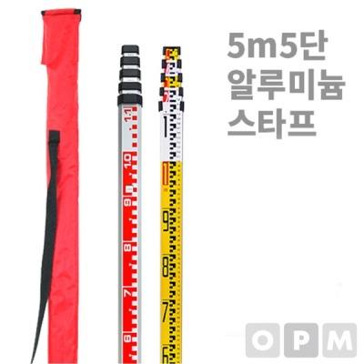 5M5단 스타프 TS-55M