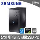 게이밍i5 3570/8G/GTX1050Ti/SSD240/Win10 중고컴퓨터