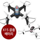 시마 드론 촬영드론 헬리캠 드론카메라 X15 공용배터리