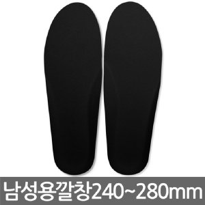 SM 남자 운동화깔창 흑색 / 신발 런닝화 쿠션 기능성