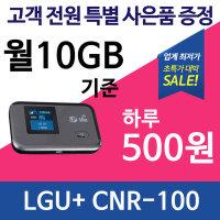 LG모바일라우터 CNR-M100 가지고다니는와이파이 에그