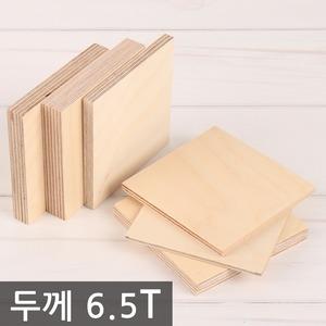 DIY 목재 6.5T 자작나무 원목 판 재단 두께6.5mm