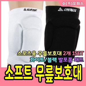 스타스포츠 소프트 무릎보호대 무릎 아대 2개입
