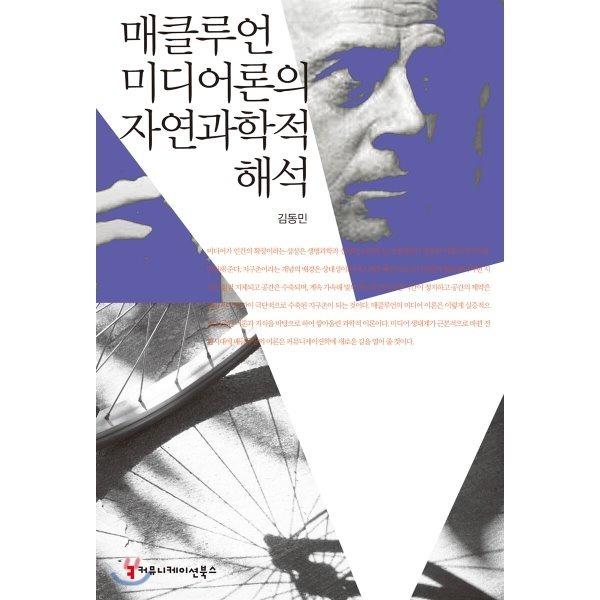 매클루언 미디어론의 자연과학적 해석  김동민