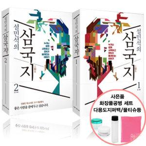 선물) 설민석의 삼국지 1+2 권 낱권세트 역사 책 세계사
