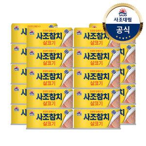 사조참치(안심따개) 살코기 100g x20캔