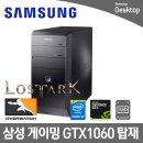게이밍 i5 3570/8G/GTX1060/SSD240/Win10 중고 컴퓨터