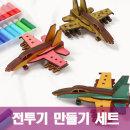 전투기 비행기 모형 만들기 세트 DIY 조립 우드 공예