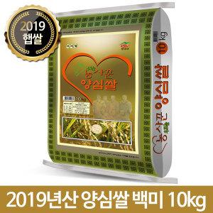 농사꾼 양심쌀 백미10kg 2019년산 햅쌀
