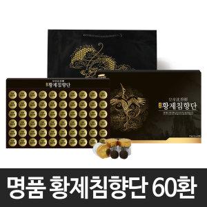 명품 황제침향단 침향환 60환 1box 선물세트 명절선물