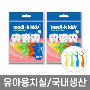 Medi-k Kids 유아 치실 80p x 2 총 160p 국내생산