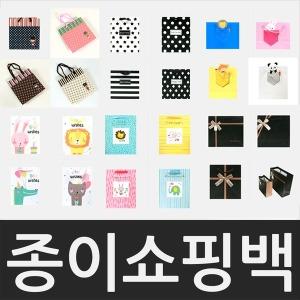 종이가방/쇼핑백/선물포장/종이쇼핑백/봉투/선물가방