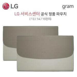 LG전자 gram 13Z980 13ZD980 노트북 정품 파우치 가방