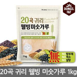 20곡 귀리 웰빙 미숫가루 1kg/선식/율무차/천마차