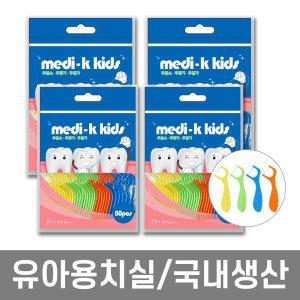 Medi-k Kids 유아 치실 80p x 4 총 320p 국내생산